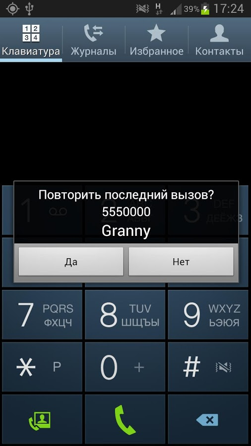 Автодозвон Андроид