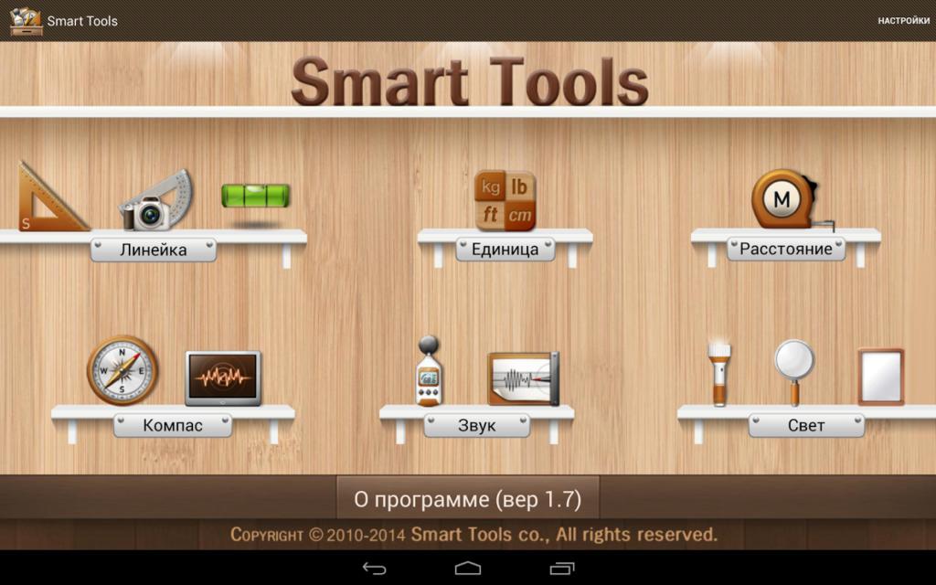 Smart Tools Pro - Best Social Media Tool App
